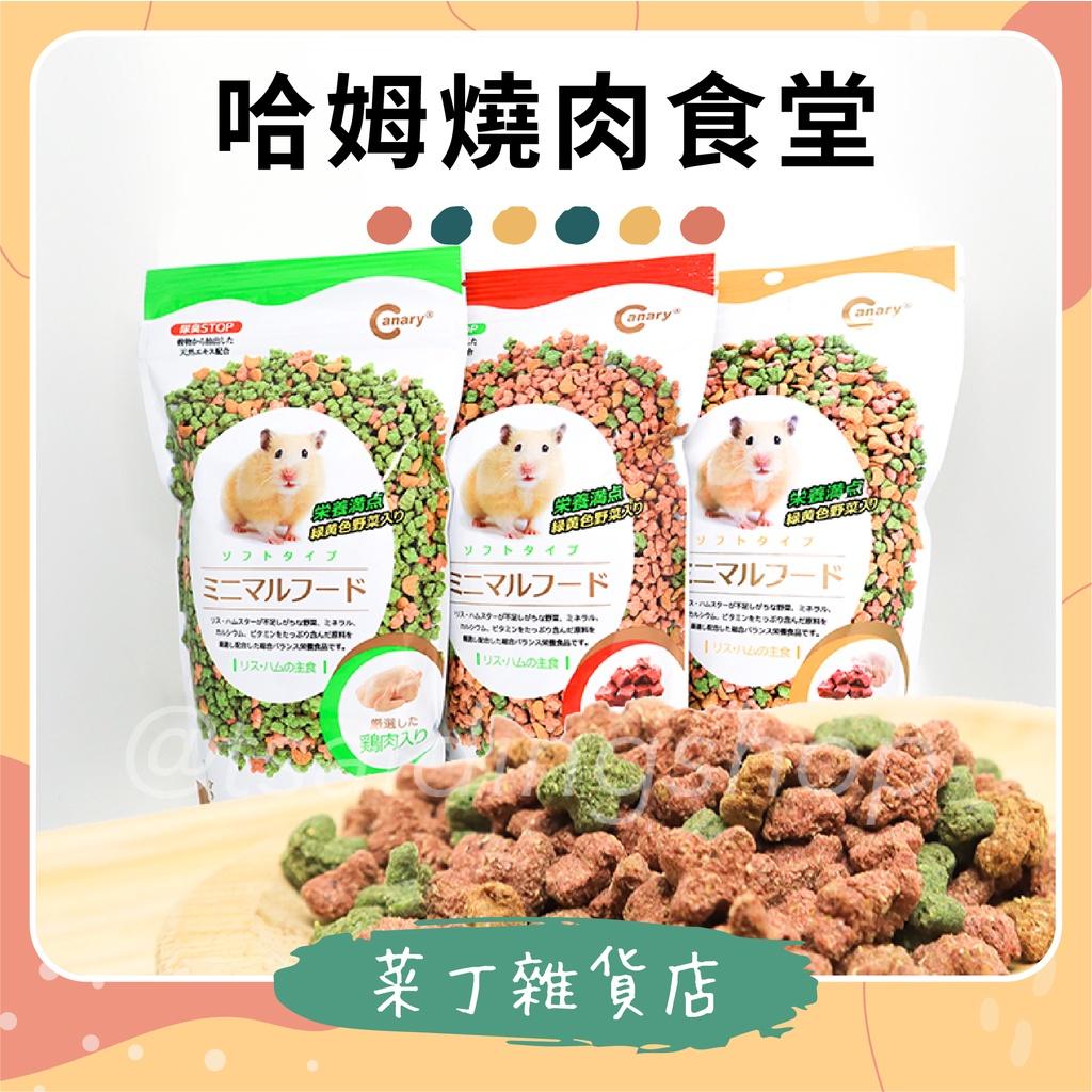 🌰菜丁🌰 台灣現貨 Canary 哈姆燒肉食堂 15g分裝 倉鼠飼料 鼠主食 倉鼠主食 倉鼠零食