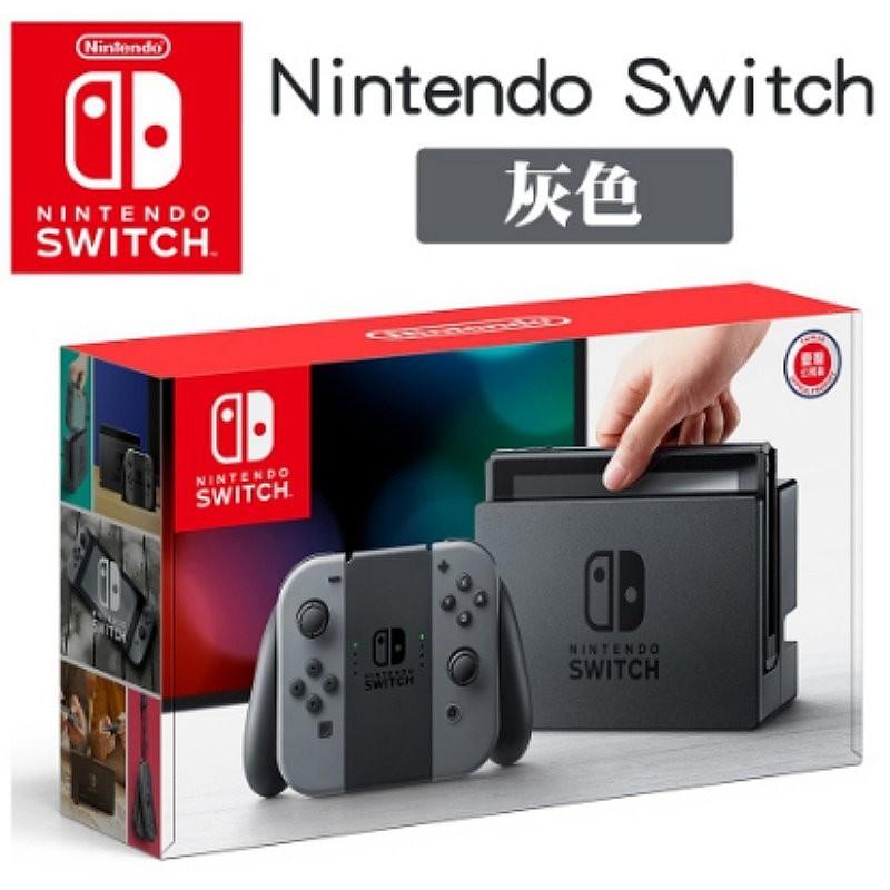 Nintendo Switch 主機 可破解版本 可改機版本 Switch主機 【灰色】台中星光電玩