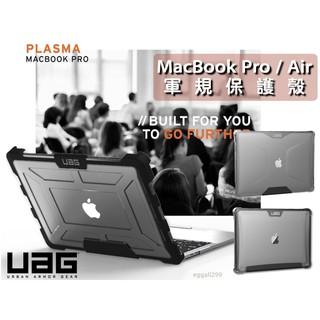UAG Macbook pro 耐衝擊保護殼 /  UAG Macbook air 耐衝擊保護殼 | 小case 高雄市