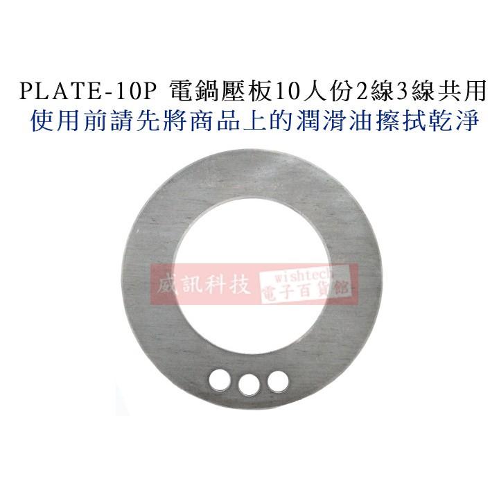 威訊科技電子百貨 PLATE-10P 大同電鍋壓板 10人份2線3線共用