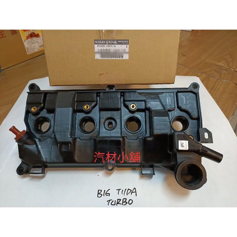 汽材小舖 正廠 BIG TIIDA TURBO 搖臂蓋 汽門蓋 另有 搖臂蓋墊片