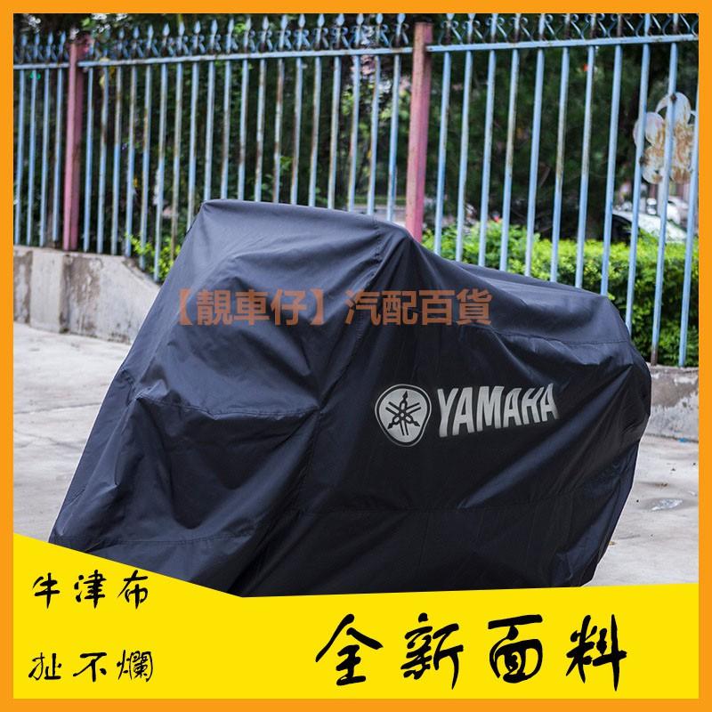 【靚車仔】YAMAHA 車罩 雨罩 防塵罩 防雨罩 車衣 勁戰