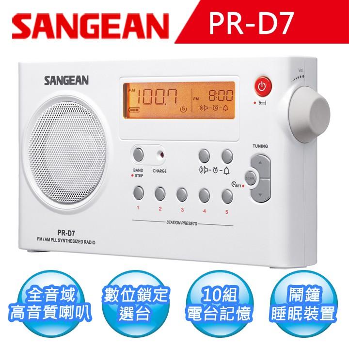 【SANGEAN】山進 AM/FM雙波段充電式收音機 (PR-D7)