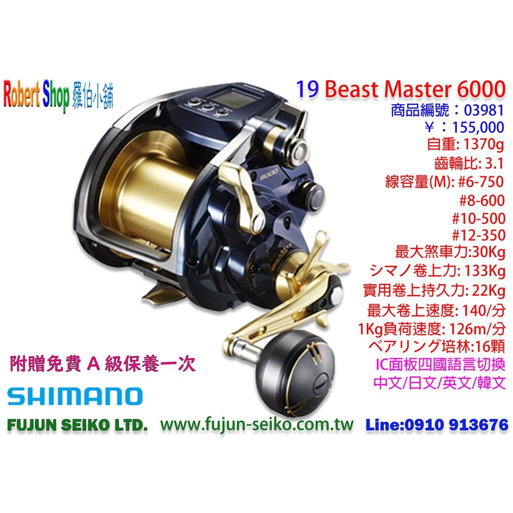 【羅伯小舖】電動捲線器 Shimano 19 Beast Master 6000 附贈免費A級保養乙次 BM6000