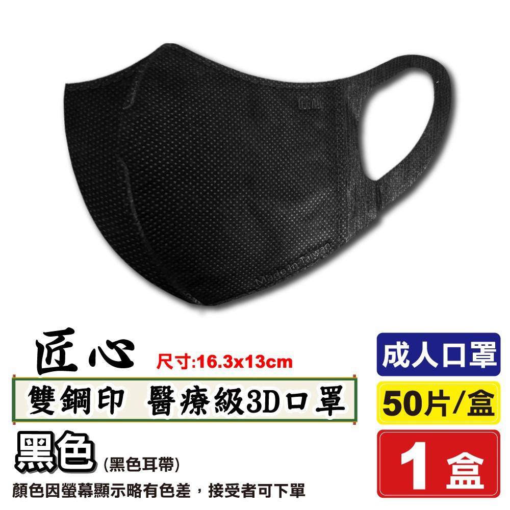 匠心 成人醫療級3D立體口罩 (L號 16.3x13cm) (黑色) 50入/盒 (台灣製造)專品藥局【2017542】