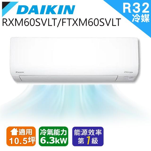 (含基本安裝/北北桃)【DAIKIN大金】9坪R32變頻冷暖橫綱系列分離式冷氣RXM60SVLT/FTXM60SVLT