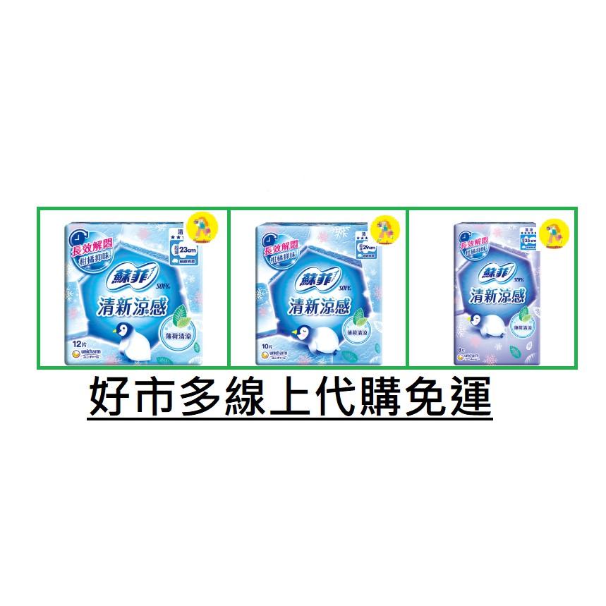 【好市多線上】Sofy蘇菲清新涼感超薄衛生棉 23公分/ 29公分 / 35公分