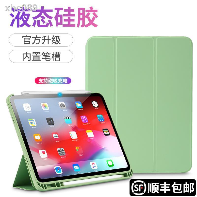 【現貨】☑☒☒【液態硅膠】2020新款iPad Pro11寸保護套Pro10.5寸2018版9.7蘋果12.9平板電腦A