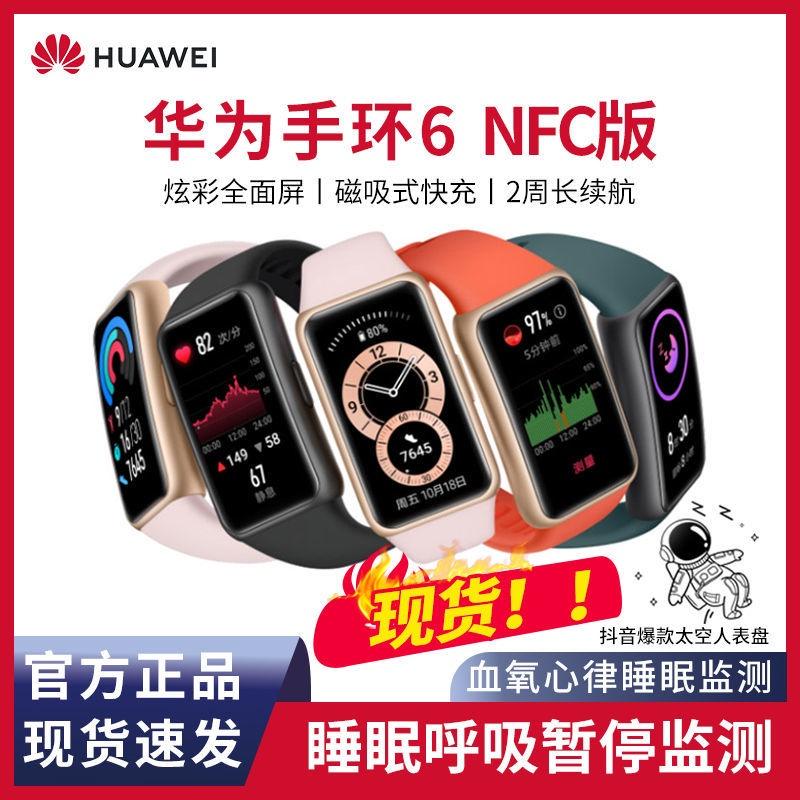 智慧手錶華為手環6 NFC版門禁/公車智慧運動防水手錶適用小米/榮耀手機