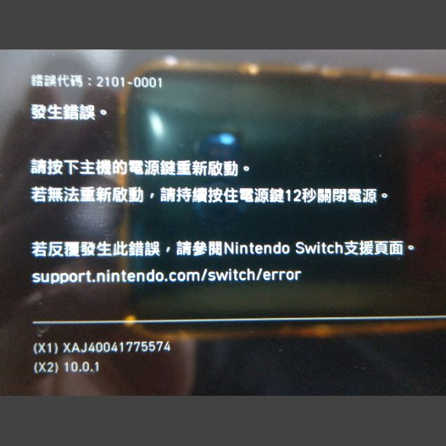 Switch故障碼快速修護