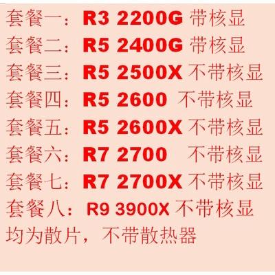 銳龍R3 2200G R5 2400G 2600 2600X R7 2700 2700X R9 3900X CPU