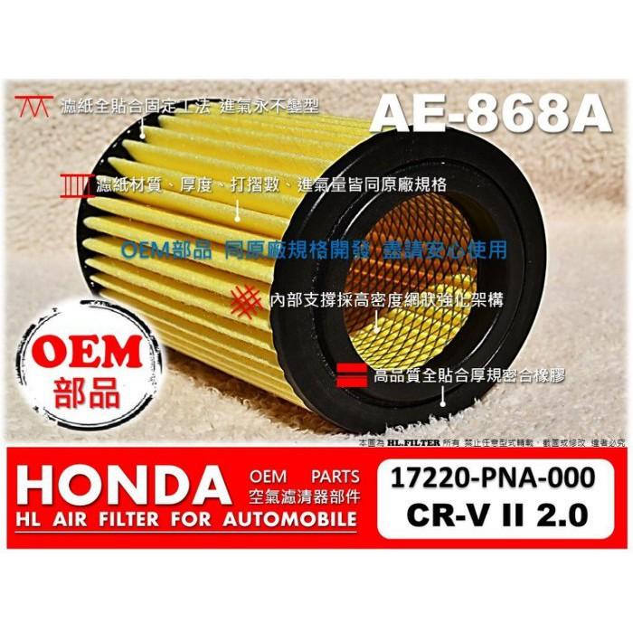 【HL】HONDA CR-V CRV2 2代 2.5代 2.0 原廠 正廠 型 OEM 引擎 空氣芯 引擎濾網
