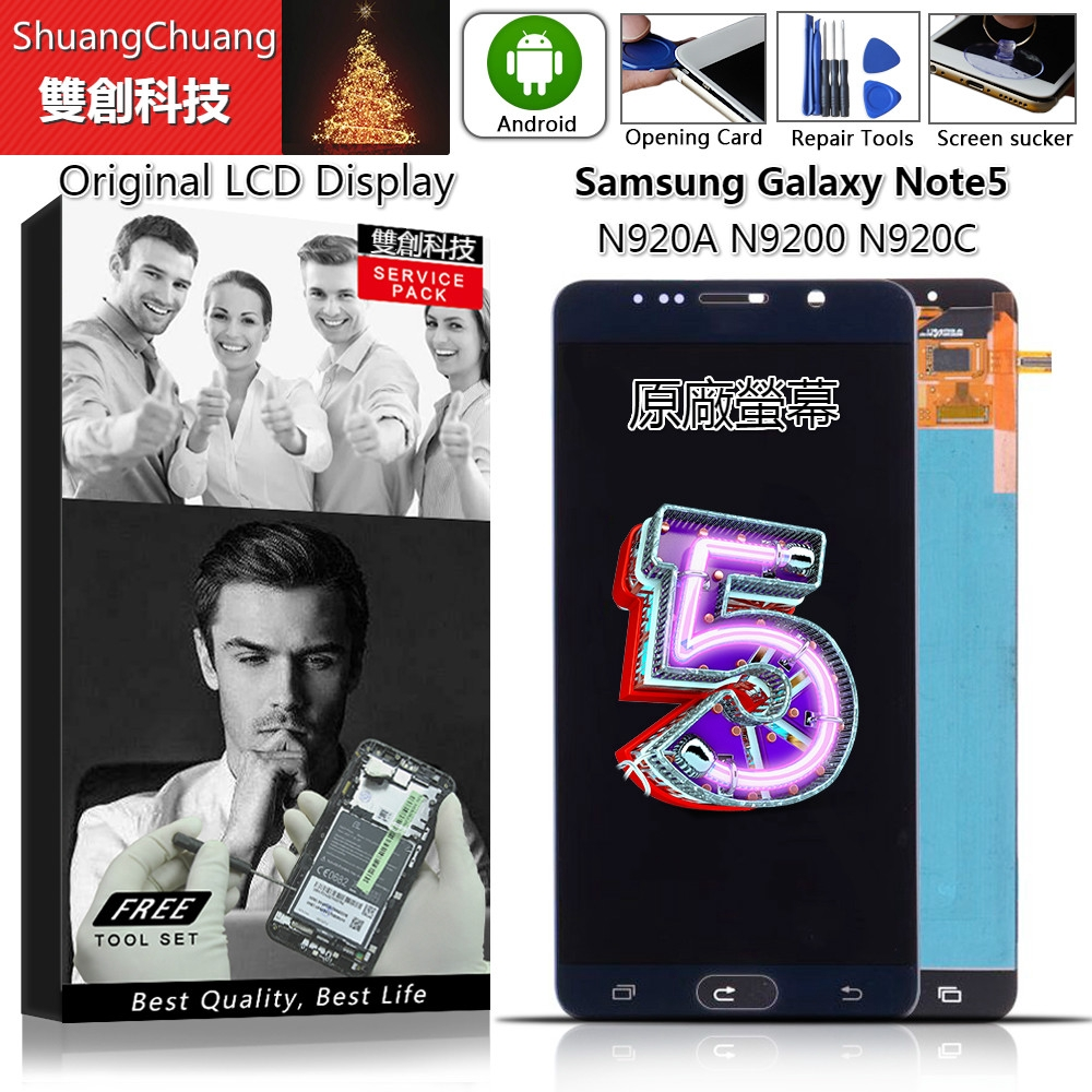 😍臺北雙創😍 適用於三星Galaxy Note5 N920A N9200 N920C 原廠螢幕總成 原廠面板總成
