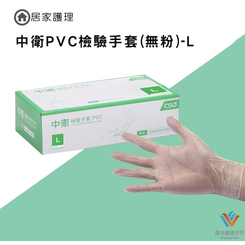 領折價卷▶︎居家護理 現貨 超取限4盒|中衛檢驗手套 PVC 100 PCS 無粉 ML餐飲/美容/美髮/工作手套