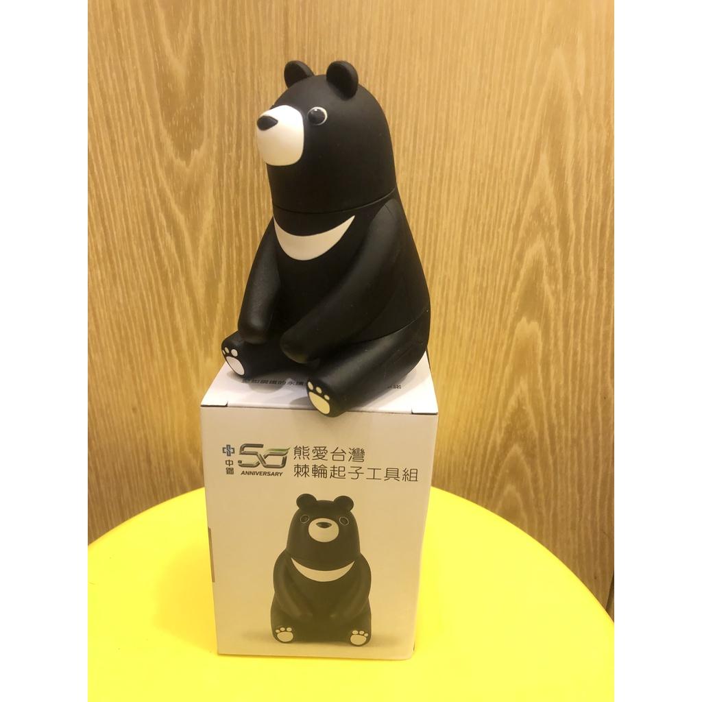 蝦皮店到店免運優惠中 中鋼中鴻股東會紀念品「熊愛台灣棘輪起子工具組」