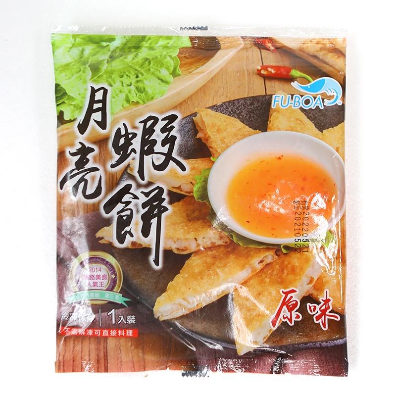 -福寶月亮蝦餅1片-