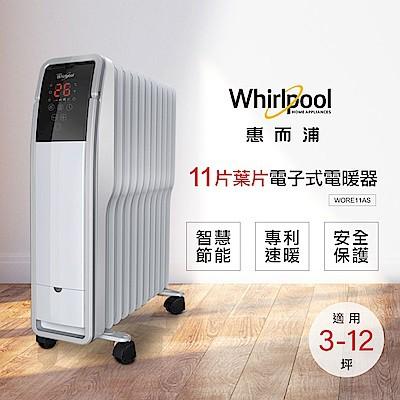 ⭐️免運⭐️可刷卡⭐️快速到貨✴️Whirlpool惠而浦 11片葉片智慧溫控電子式電暖器 WORE11AS