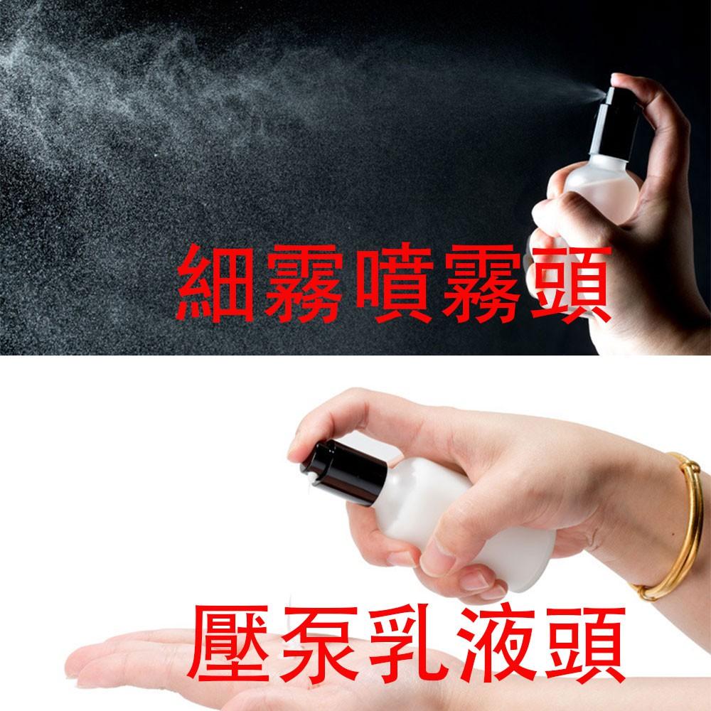 金色黑色噴頭 75%酒精玻璃罐噴霧噴頭  壓泵乳液噴頭 合金材質 單獨1pc 購買