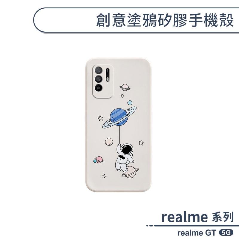 realme GT 5G 創意塗鴉矽膠手機殼 保護殼 保護套 防摔殼