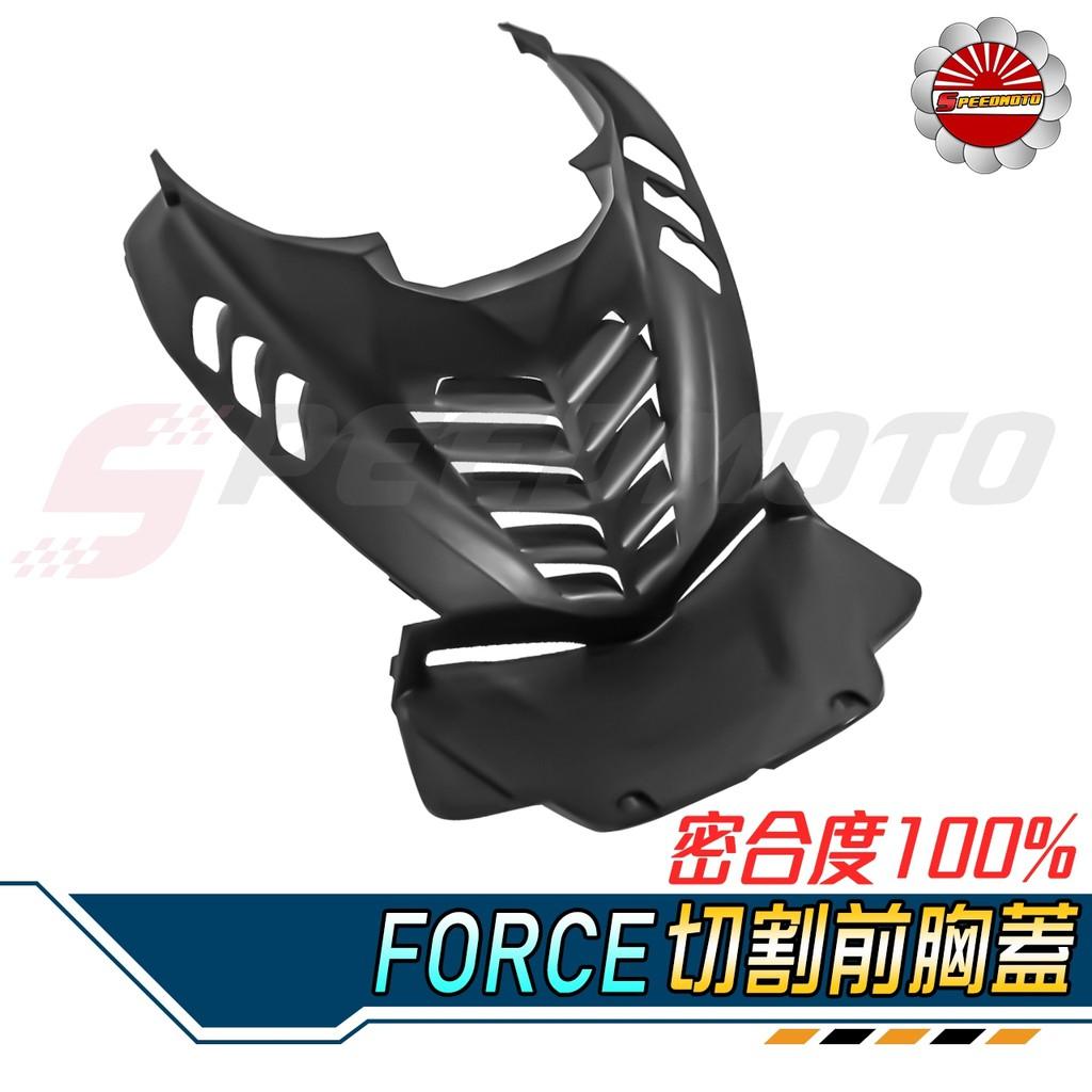 【Speedmoto】FORCE 前胸蓋 手工切割造型 導流 胸蓋 FORCE直上款 散熱蓋 胸蓋 小踢媽 降低引擎溫