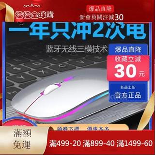 可充電式無線藍牙單模雙模靜音滑鼠筆記型電腦遊戲蘋果MAC電腦華碩宏碁電腦通用【橙橙全球購】 新竹市