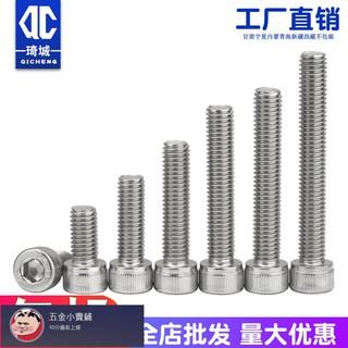316不銹鋼內六角螺絲加長螺栓M12*20 30 45 65 85 90 100 130 150
