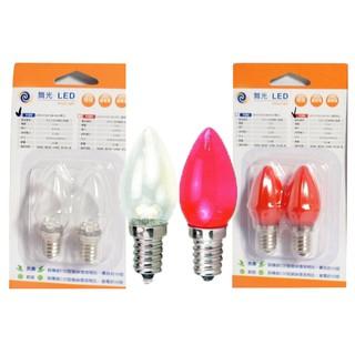 舞光★ 含稅 LED 神明燈 小夜燈 E12 0.3W 2入清/ 紅燈  取代7W鎢絲 【光彩】MT2-LED-E120. 桃園市