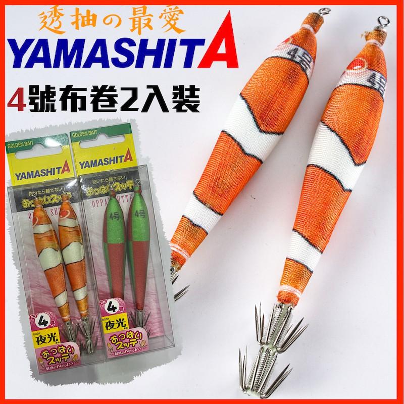 【獵漁人】日本布捲 咬度保證 十支再折扣  YAMASHITA 布捲 布卷 布搓 透抽 天龍蝦 布挫 木蝦