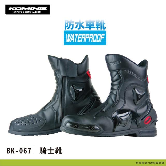最後出清!【柏霖總代理】日本KOMINE BK067 防水競賽騎士短靴 騎士靴 競賽騎士短靴 BK-067