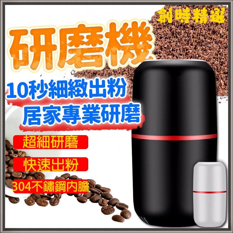 【創時精選】台灣代理 咖啡豆磨粉機 電動打粉機 咖啡研磨機 磨粉機 電動研磨機 小型乾磨機 磨豆機 粉碎機
