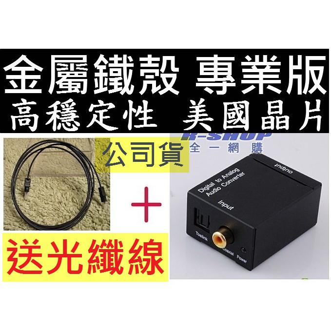 大全配送光纖線 電視接音響 數位轉類比 光纖轉類比 同軸轉類比 音源轉換 DAC SPDIF RCA 電視接喇叭 解碼器