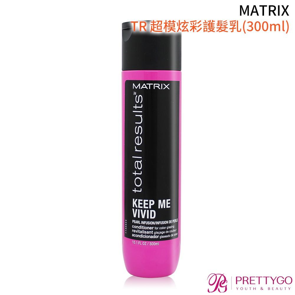 [即期良品]MATRIX 美傑仕 TR 超模炫彩護髮乳(300ml)-期效202201