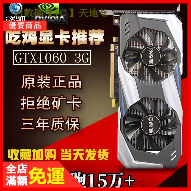 顯示卡影馳GTX1060 3G 5G 6G虎將驍1063 1066 1050TI 4G 2G 1070 8G顯卡