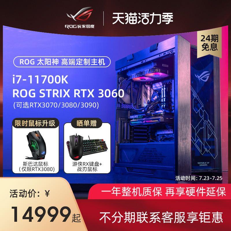 【現貨 快速出】【24期免息】ROG/玩家國度i7-11700K/RTX3060顯卡太陽神電競主機華碩遊戲DIY組裝電腦