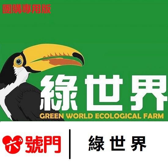 綠世界生態農場 【免運】【蝦幣回饋】