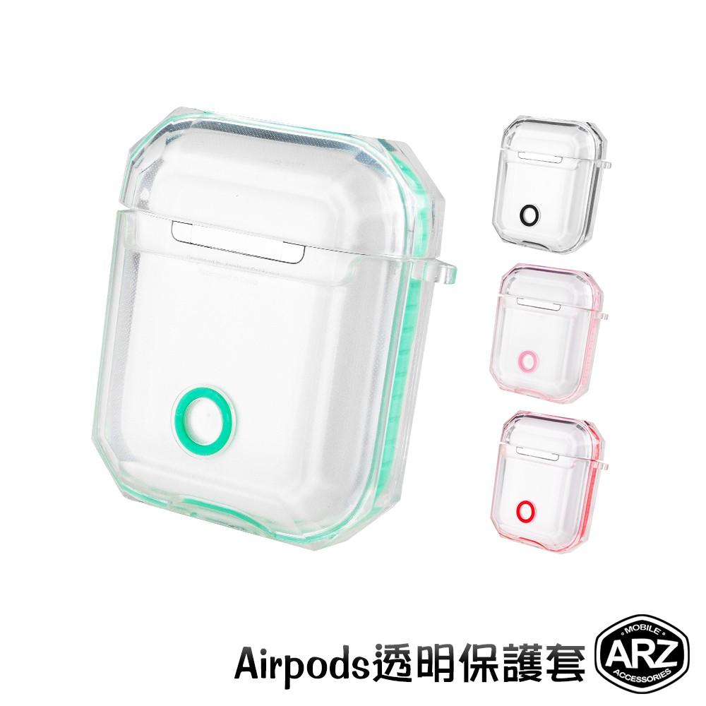AirPods 2/1代 透明保護套 附掛繩 蘋果耳機保護套 藍牙耳機保護套 耳機殼 保護殼 透明殼 保護套 ARZ
