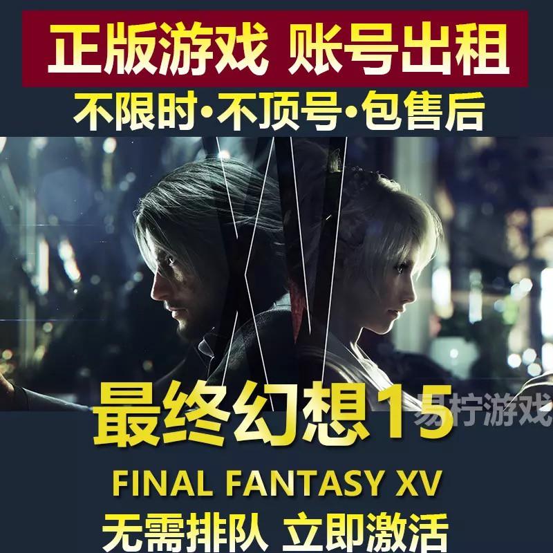 steam遊戲 最終幻想15 正版離線 PC中文 FF15 全DLC