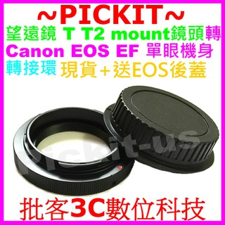 精準 T-MOUNT T2-MOUNT望遠鏡頭轉佳能Canon EOS EF相機身轉接環送後蓋 T2 MOUNT-EOS 台北市