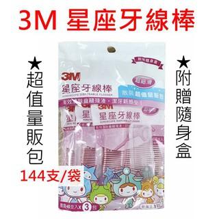 3M星座牙線棒 散裝超值量販包 48支x3小包=144支 附贈隨身盒 12星座可愛造型超細滑牙線棒 ★ 指定超商免運★  宜蘭縣