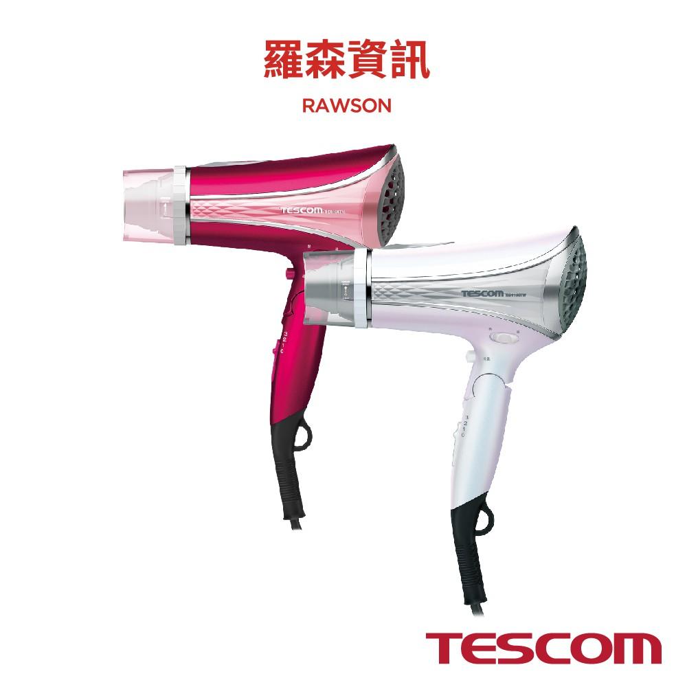 TESCOM TID1100TW TID1100 高效速乾負離子吹風機 大風量 負離子 吹風機 白 原廠公司貨
