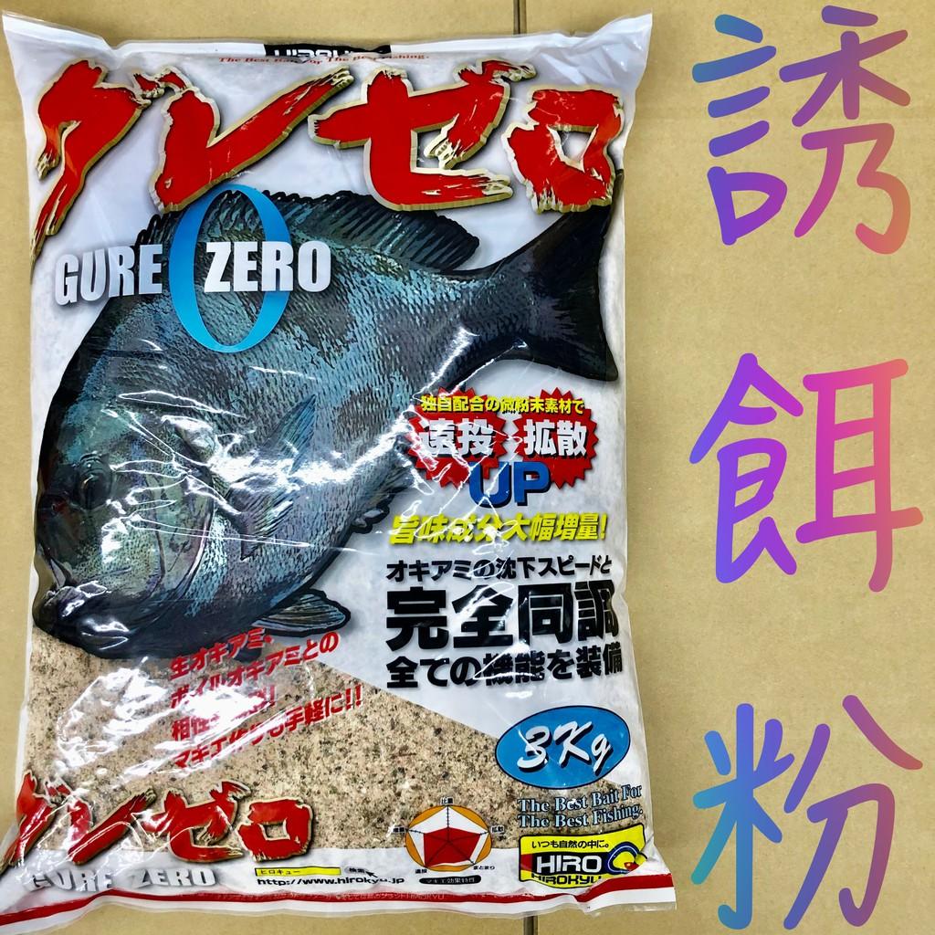 滿額免運🔥 Hirokyu グレゼロ 誘餌粉 黑白毛 毛粉 磯釣 必備 上礁 肉粽 黑鯛 焚天 磯釣竿 グレ