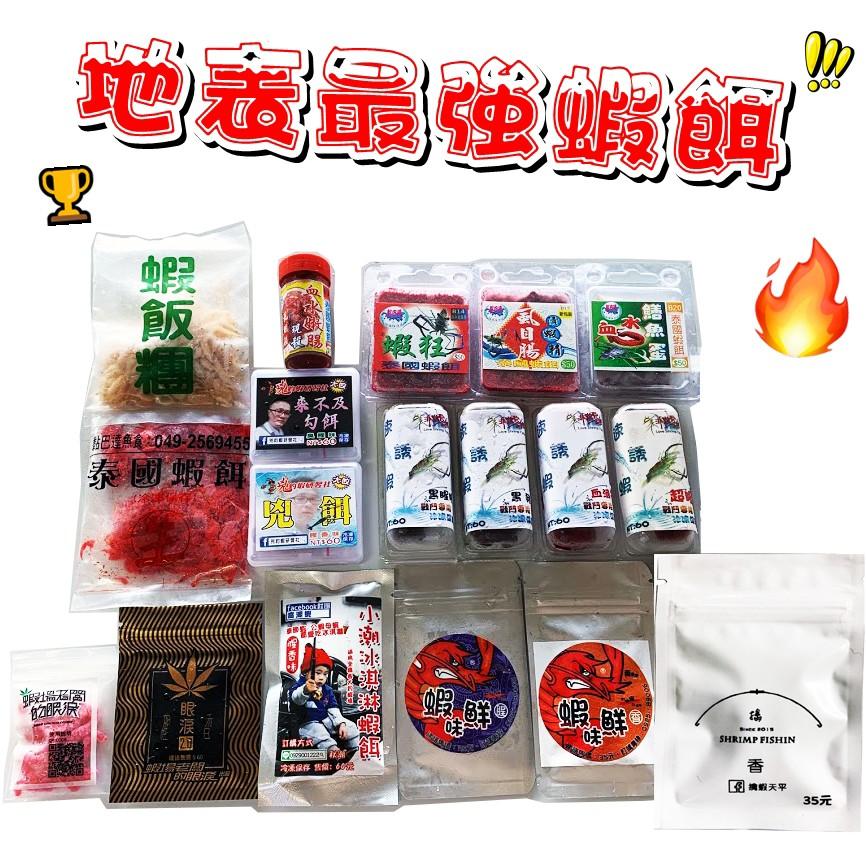 🔥買蝦餌送日本沾粉盒🏆‼️《沿海釣具》 眼淚2.0 兇餌 來不及勾餌 小潮冰淇淋 蝦味鮮 蝦場老闆的眼淚 釣蝦 眼淚