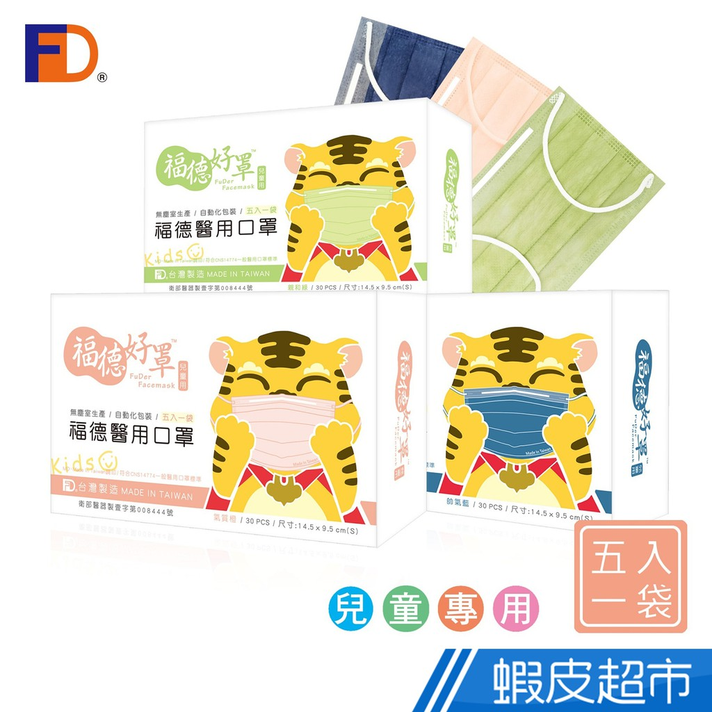福德好罩-福德醫用口罩 兒童平面 5入一袋 30入/盒 帥氣藍/氣質橙 蝦皮直送 現貨