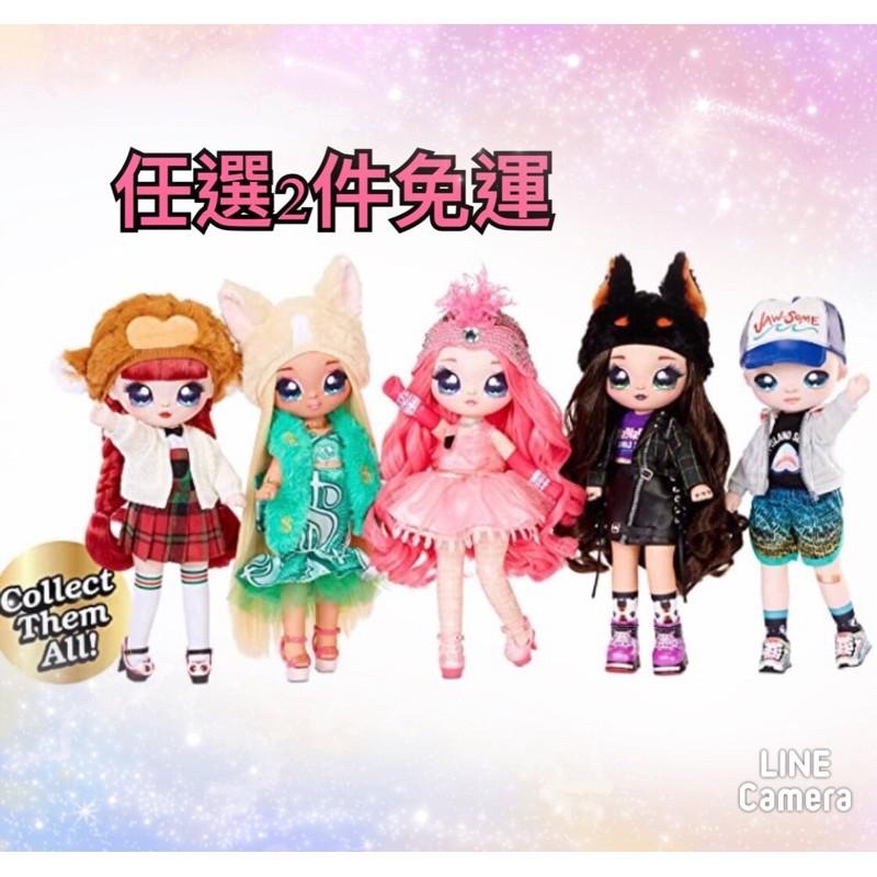 [現貨當天寄出]火烈鳥女孩 貓頭鷹女孩 杜賓女孩 Nanana Surprise 大娃娃