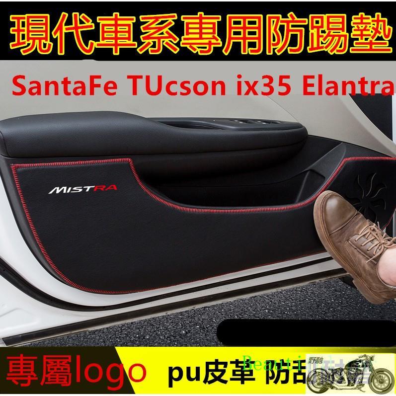 現貨現代HYUNDAI改裝裝飾車門防踢墊皮革防踢墊專車專用SantaFeTUcsonix35Elantra