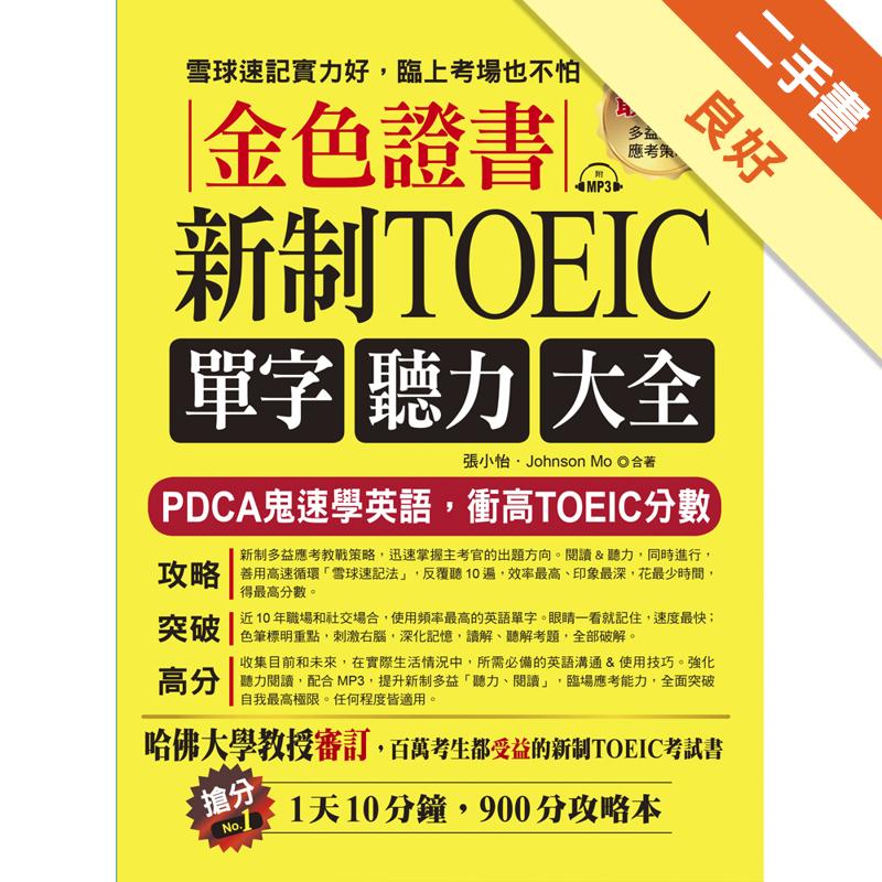 金色證書:新制TOEIC單字聽力大全-PDCA鬼速學英語,衝高TOEIC分數[二手書_良好]5735