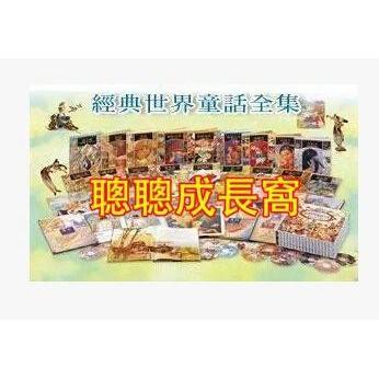 【PGONE3023】兒童有聲讀物 台灣麥克世界經典音樂繪本童話 mp3格式3CD