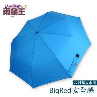 【雨傘王】《BigRed 安全感》男友般的貼心守護!27吋大傘面安全自動摺疊傘_終身免費維修(超撥水傘布) 新北市