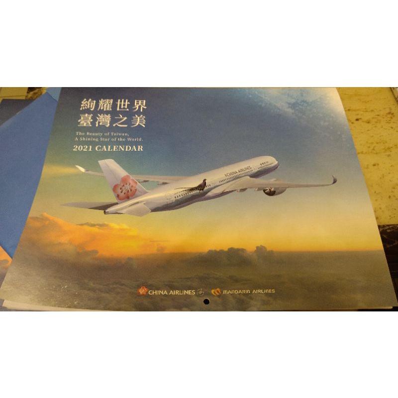 二手  華航2021月曆