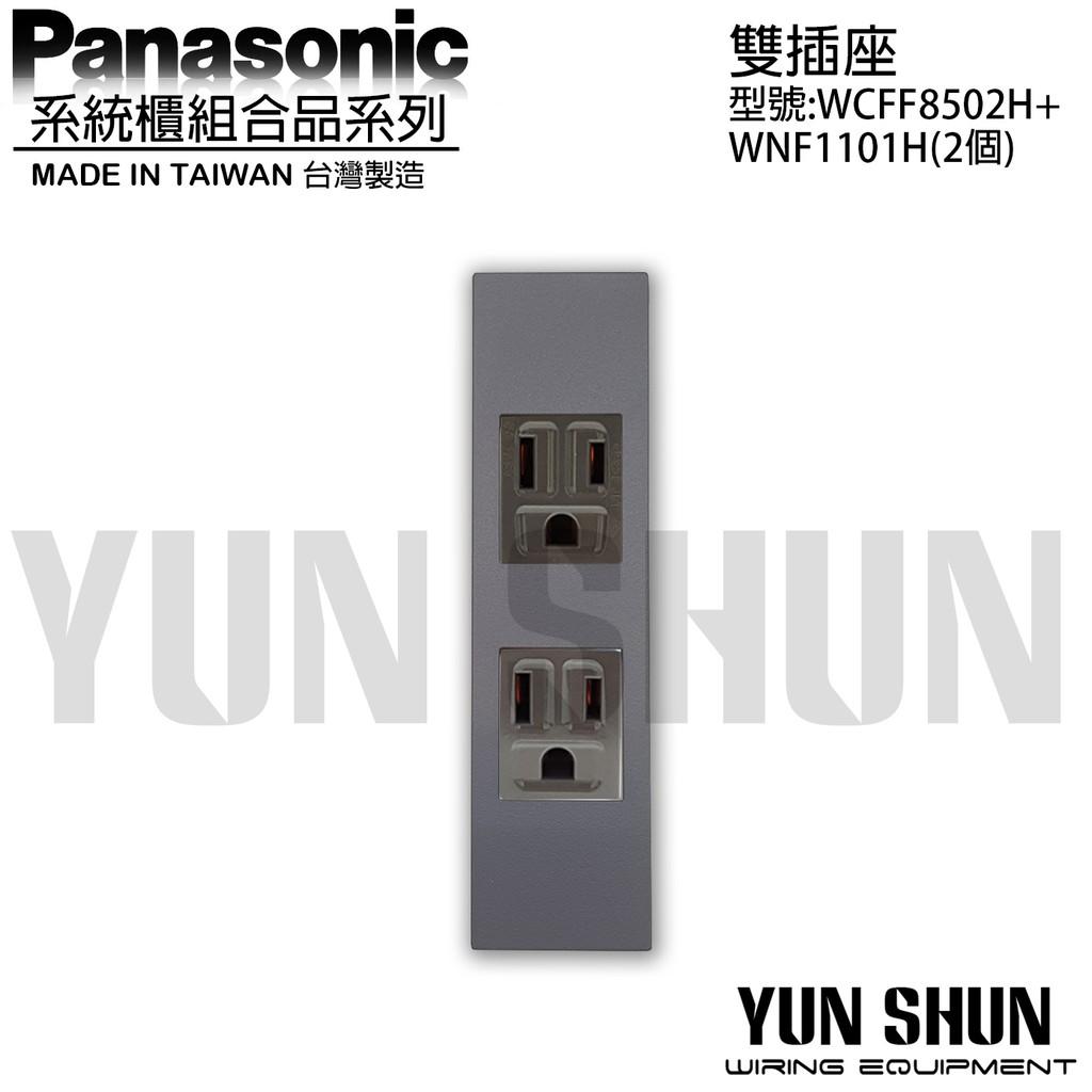 【水電材料便利購】國際牌 系統櫃 省空間 雙插座 WCFF 8502 H + WNF 1101 H (灰色) (台灣製)